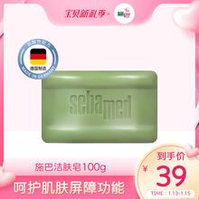 施巴洁bu皂香味持久se面皂面部清洁洗脸德国正品进口100g
