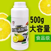 食品级bu檬酸水垢清se用去除电热水壶水碱锈强力开水瓶