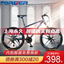 上海永久牌山地自行车男变速轻bu11成年女se双减震越野赛车