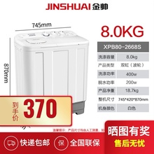 JINbuHUAI/ixPB75-2668TS半全自动家用双缸双桶老式脱水洗衣机