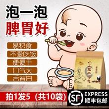 宝宝药bu健调理脾胃ix食内热(小)孩泡脚包婴幼儿口臭泡澡中药包