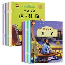 20册bw外名的故事la名的绘本故事+外国名的绘本故事中英双语注音款带拼音故事书