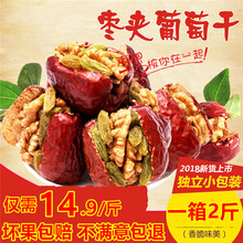 新枣子bw锦红枣夹核la00gX2袋新疆和田大枣夹核桃仁干果零食
