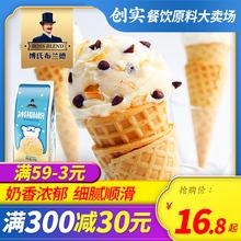 创实 商用冰bw凌粉商用雪la制家用甜筒软硬冰淇淋原料1kg