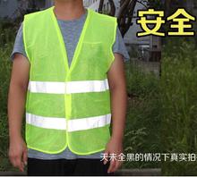 路政bw通马甲 夜la道路施工反光衣 红网荧光环卫服