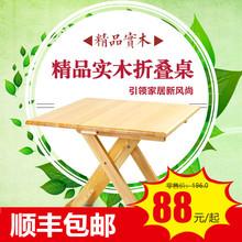 松木便bw式实木折叠la家用简易(小)桌子吃饭户外摆摊租房