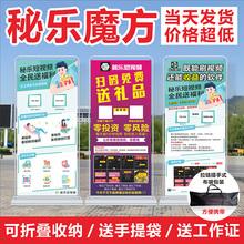 秘乐魔bw海报推广短la推物料宣传单易拉宝展架展示架子广告牌