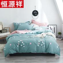 恒源祥bw件套全棉纯la8m米床上用品床单被套被罩简约双的(小)清新