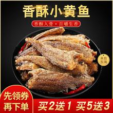 香酥黄bw炭烤黄鱼酥la食即食(小)鱼仔干炸(小)黄花鱼海鲜(小)吃鱼干