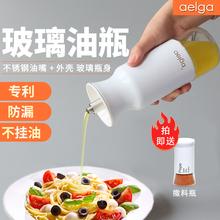 aelbwa油壶玻璃fu套装彩色厨房家用装油罐不漏油不挂醋壶