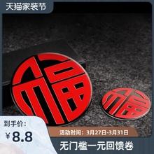 汽车装bw贴福字贴纸fu身贴划痕遮挡遮盖国潮创意个性字标
