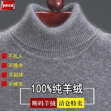 反季清bw新式羊绒衫kj加厚高领毛衣中青年男装大码打底羊毛衫