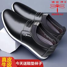 蜻蜓牌皮鞋bw2士夏季薄sx装休闲内增高男鞋真皮软皮软底透气