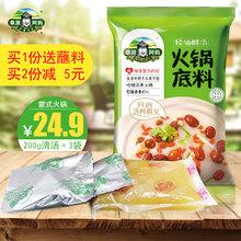 包邮2bw0g*3袋xh妈清汤麻辣烫煲汤炖肉涮羊肉调料家用