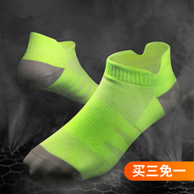 专业马bw松跑步袜子zl外速干短袜夏季透气运动袜子篮球袜加厚