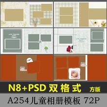 N8儿bwPSD模板zl件2019影楼相册宝宝照片书方款面设计分层254