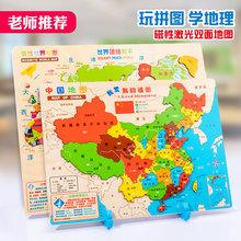 中国地bx拼图宝宝磁mw学生地理2020新款益智木质女孩世界泡沫