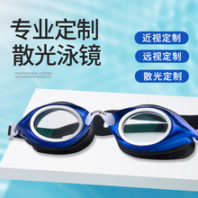 雄姿定bx近视远视老zb男女宝宝游泳镜防雾防水配任何度数泳镜