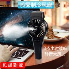 喷雾(小)bx扇制冷空调bw水充电随身便捷式手持手拿桌面喷水(小)型