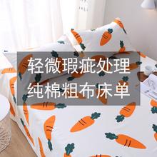 【轻微bx疵】纯棉老zx床单清仓处理帆布凉席被单厚【不起球】