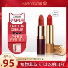 KM新by兰karemcurrell口红纯植物(小)众品牌女孕妇可用澳洲