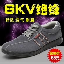 电工鞋by缘鞋6kvmc保鞋防滑男耐磨高压透气工作鞋防护安全鞋