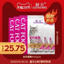 靓贝 by.5kg牛mc鱼味英短美短加菲成幼猫通用型500gx5