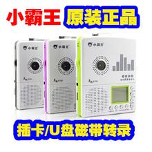 (小)霸王byE705磁mc英语学习机U盘插卡mp3录音播放