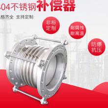 补偿器by04不锈钢mcdn400金属法兰式膨胀节管道伸缩节