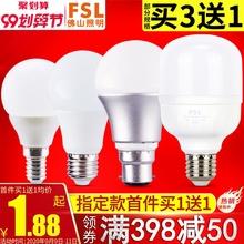 佛山照bzLED灯泡cp螺口3W暖白5W照明节能灯E14超亮B22卡口球泡灯