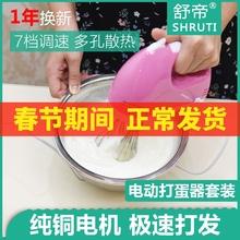 电动打bz器家用(小)型xw拌机奶油做蛋糕用烘焙打发鸡蛋套装工具