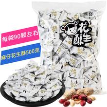 麻仔花bz500g xw混装四川特产喜糖手工糖果零食(小)吃零食