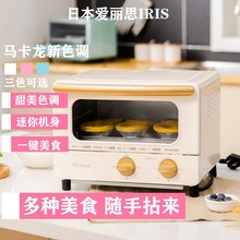 IRIbz/爱丽思 xw-01C家用迷你多功能网红 烘焙烧烤抖音同式