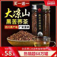 买一送bz 苦荞茶黑xw苦荞茶正品非特级四川大凉山大麦