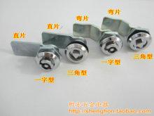 电柜锁bz箱锁转舌锁xw片三角锁内三角锁芯一字锁一字型。