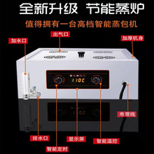 蒸包炉bz用全自动蒸xw热蒸饭车台式食堂蒸包机包子机蒸饭箱。