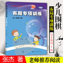 布局专bz训练 从5xw级 阶梯围棋基础训练丛书 宝宝大全 围棋指导手册 少儿围