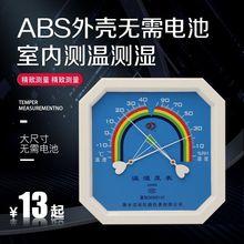 温度计bz用室内温湿gt房湿度计八角工业温湿度计大棚专用农业