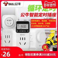 公牛插c2开关电瓶电ap电防过充厨房智能自动循环控制断