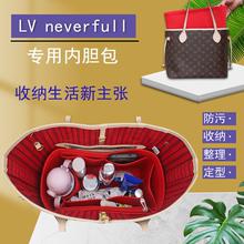 适用Lc3 neve3oll内胆包 防盗妈咪包 大号/中号/(小)号购物袋
