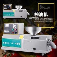 商用中c4油坊220om能(小)型温控不锈钢家用菜籽智能