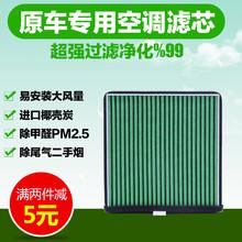 适配宝ca730 3ia560 510 330专用空调清器格1.5 1.8防PM