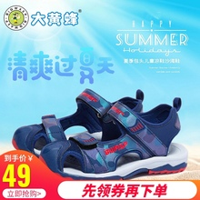 大黄蜂ca童沙滩凉鞋er季新潮宝宝包头防踢沙滩鞋中(小)童软底鞋