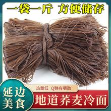 正宗东北鲜族荞麦冷面ca7装冷面袋er装赠送干料2斤包邮