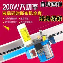 液晶高ca断布机 切er布机 大功率 全套轨道