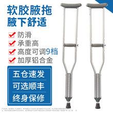 雅德老ca拐�E骨折防er老年的拐杖腋下医用手杖伸缩骨折