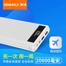 西诺大ca量充电宝2er0毫安便携快充闪充手机通用适用苹果VIVO华为OPPO(小)