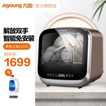Joycaung/九ds5全自动家用智能迷你(小)型免安装台式烘干机