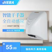 DIEBA全自动感应干手器 ca11用卫生ea手机 (小)烘手机吹手器