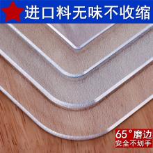 无味透caPVC茶几ed塑料玻璃水晶板餐桌垫防水防油防烫免洗